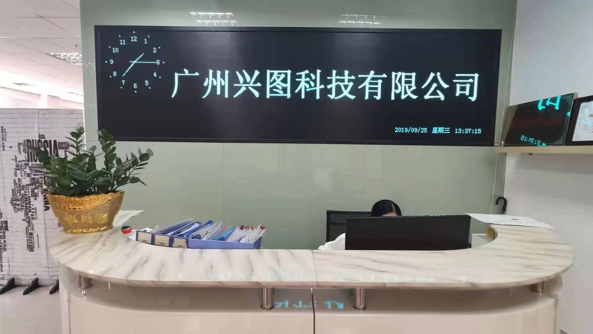 广州兴图科技有限公司简介